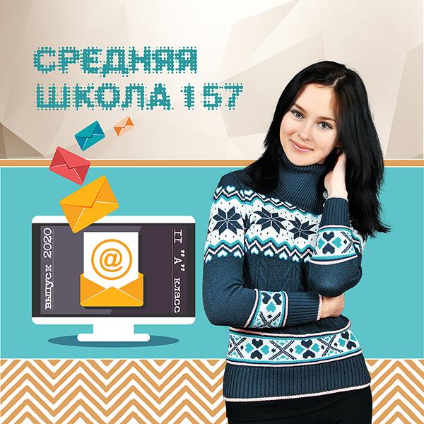 Дизайн выпускной фотокниги - EMAIL