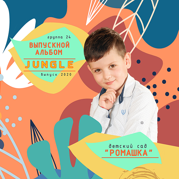 Дизайн выпускной фотокниги - Джунгли